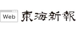 Web東海新報